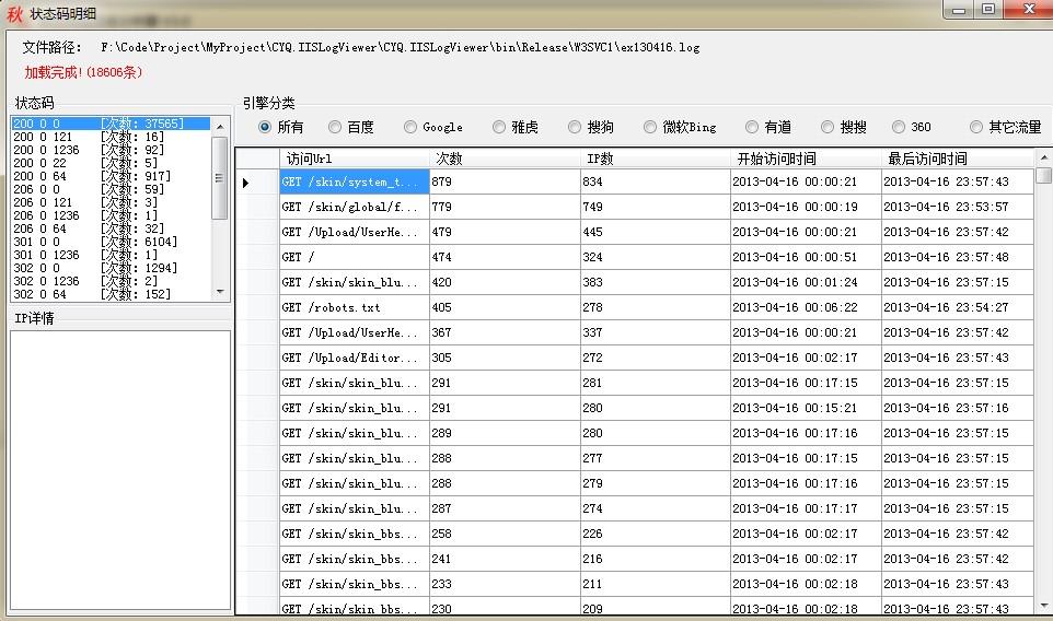 秋式网站日志分析器_分析蜘蛛抓取必备